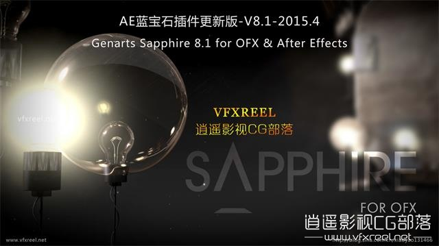 AE插件:蓝宝石插件更新版 Genarts Sapphire 8.1 for OFX & After Effects