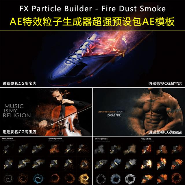 Videohive-FX Particle Builder AE特效粒子生成器预设包AE模板