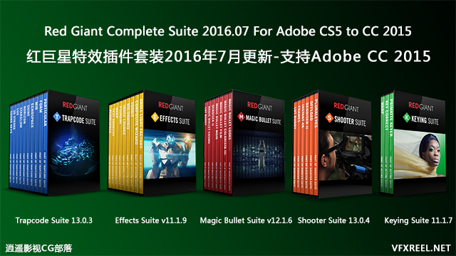 Red Giant Complete Suite 2016.7 For Adobe CS5 to CC 2015(Win/Mac)