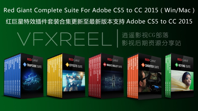 red-giant-complete-suite-pack
