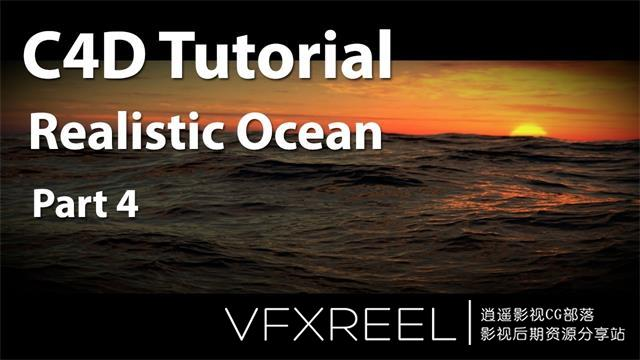 C4D教程:使用HOT4d制作逼真无限海洋效果 Realistic Infinite Ocean Tutorial in C4D