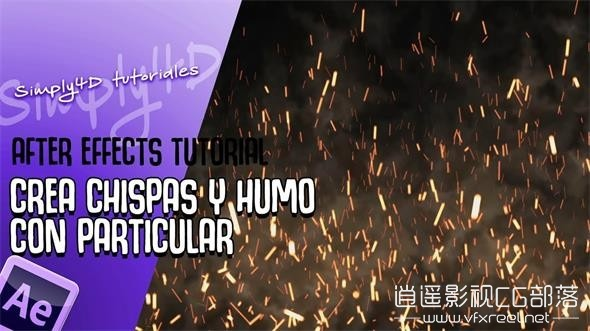COMO-CREAR-HUMO-Y-CHISPAS-CON-PARTICULAR-TUTORIAL-AFTER-EFFECTS AE教程:粒子火花烟雾飞舞制作教程 Smoke and Sparks with Particular
