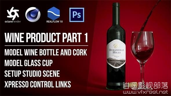 C4D-TUTORIAL-Wine-Product C4D教程:使用C4D和Realflow制作红酒广告模型材质渲染教程 Wine Product