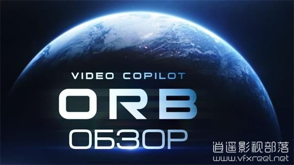 Create-3D-Planets-in-ORB-for-After-Effects AE教程:AK三维行星制作插件ORB 基础训练教程 Create 3D planets in ORB