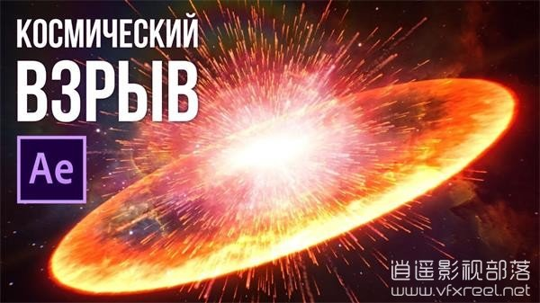 AE宇宙空间粒子爆炸冲击波特效教程 Cosmic explosion in After Effects